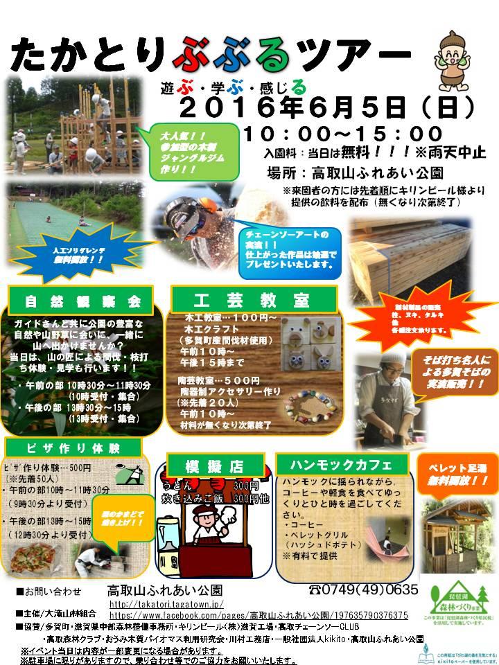 たかとりぶぶるツアー2016 © 高取山ふれあい公園